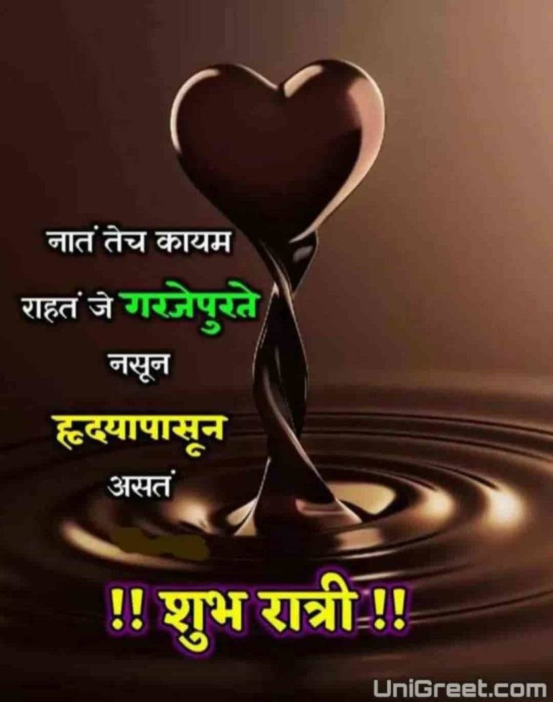 Shubh ratri good night image marathi life