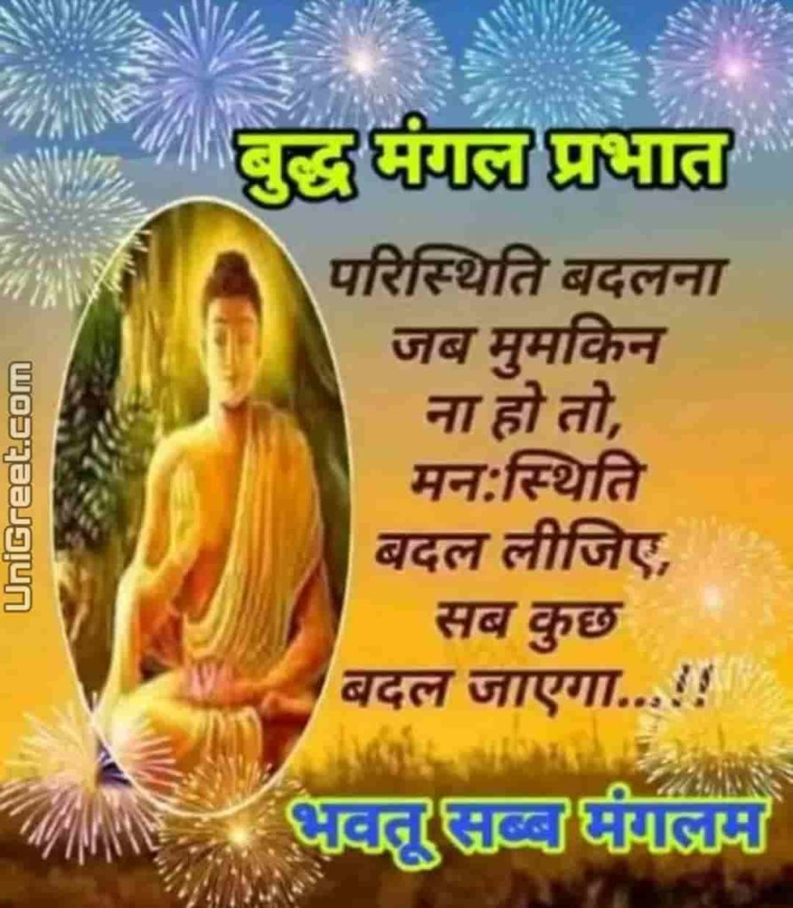Beautiful good Morning image with gautam Buddha quotes