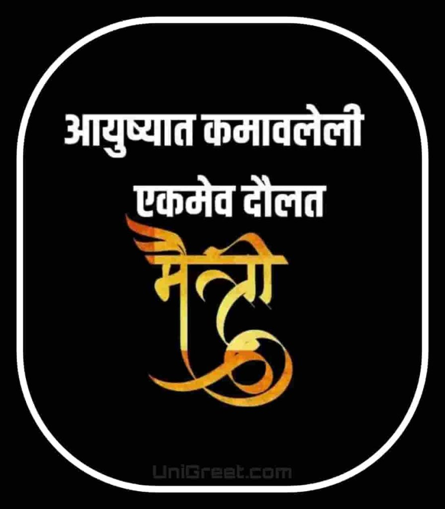 Friendship status in marathi for whatsapp status