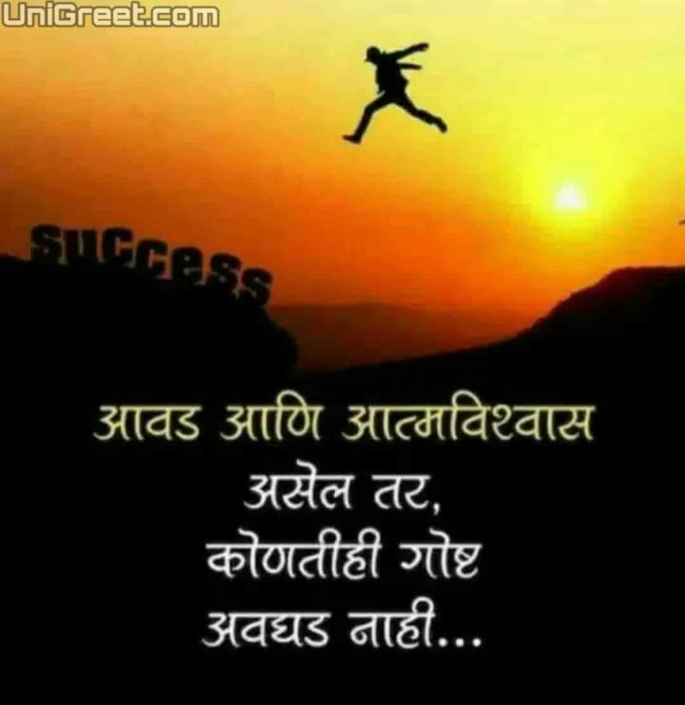 Inspirational quotes in marathi for students