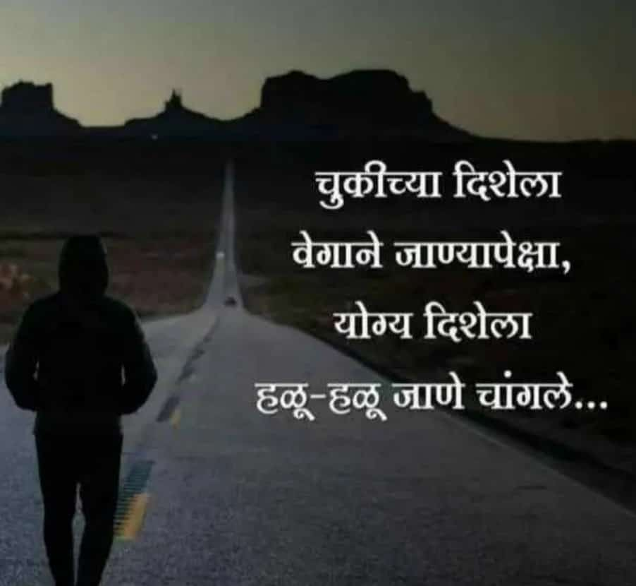 Success quotes in marathi with image for WhatsApp dp