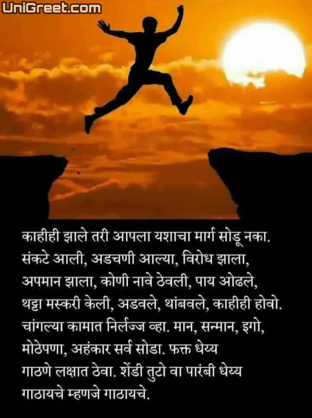 New Marathi Inspirational / Motivational Quotes Images Status In Marathi For Whatsapp
