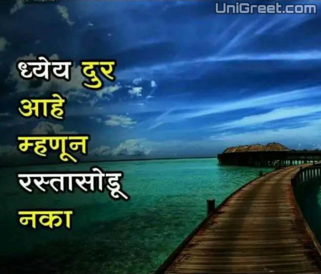 target quotes in marathi