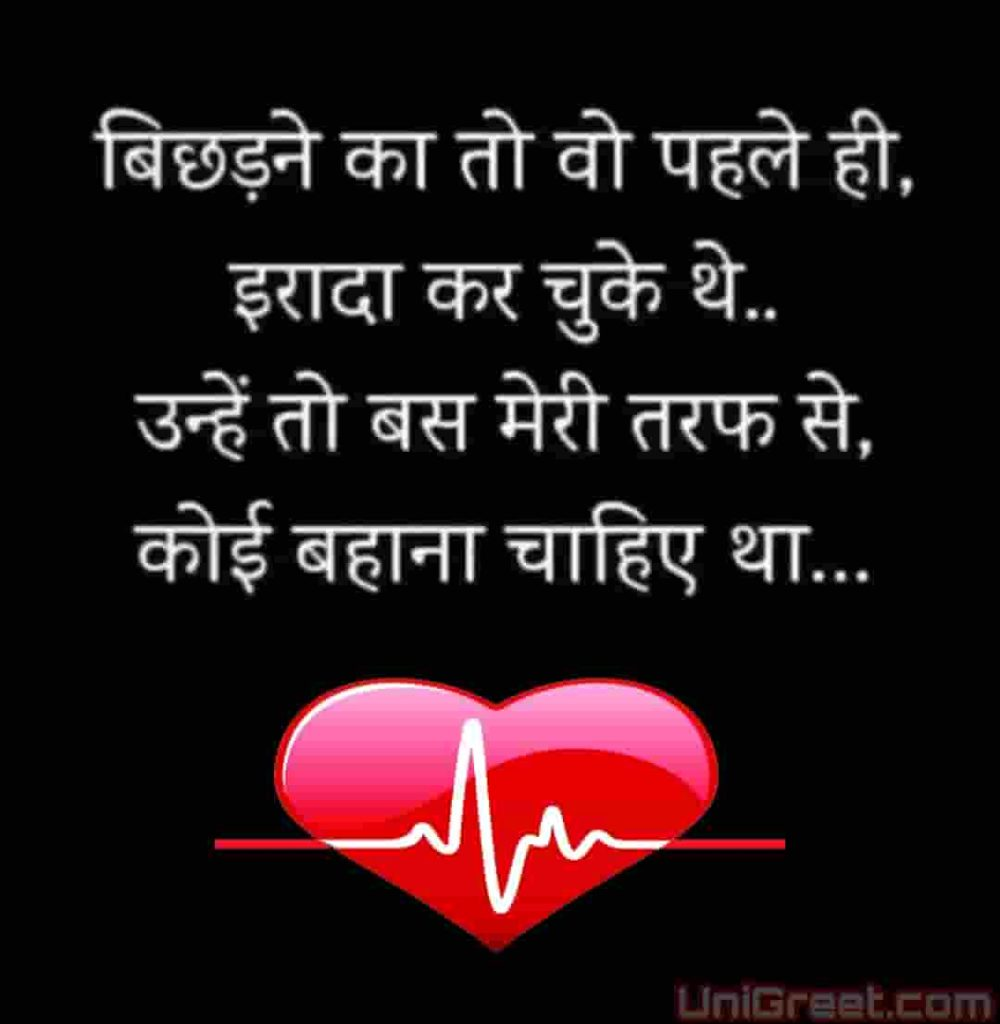 Love sad shayri in hindi true love sad though from broken heart