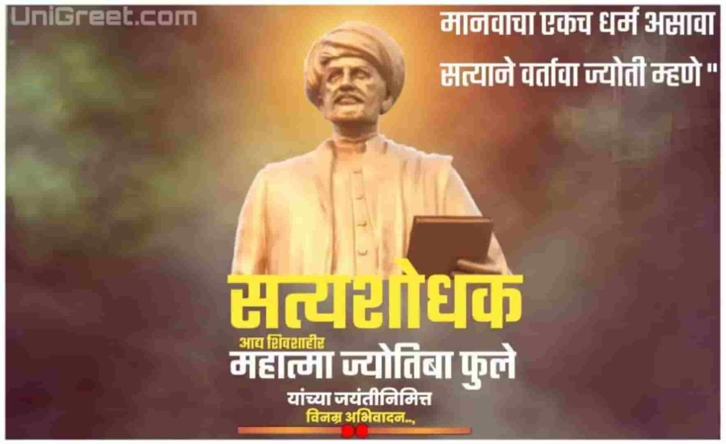 Jyotiba Phule Jayanti : IMAGES, GIF, ANIMATED GIF, WALLPAPER, STICKER FOR WHATSAPP & FACEBOOK