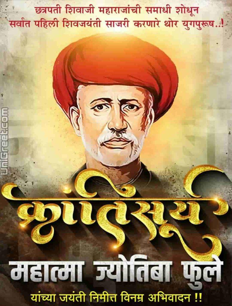 2020 Best Mahatma Jyotiba Phule Jayanti Images Status Pics Wallpaper Download