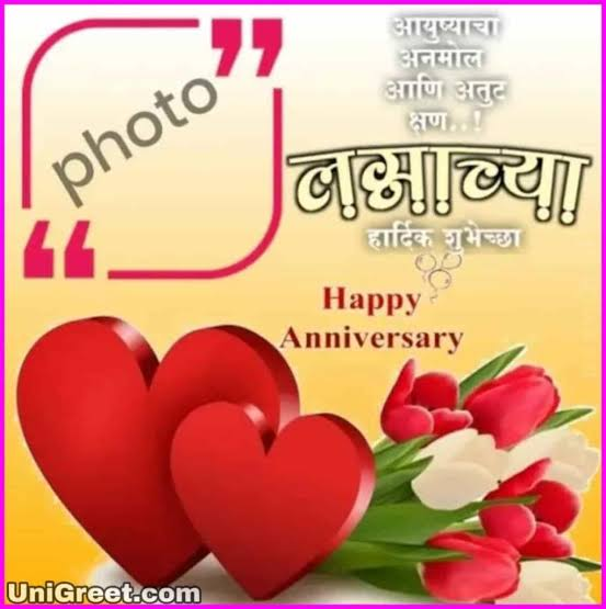 New happy anniversary marathi wishes with photo
