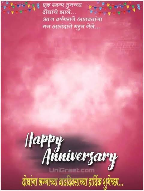 Happy anniversary wishes banner in marathi