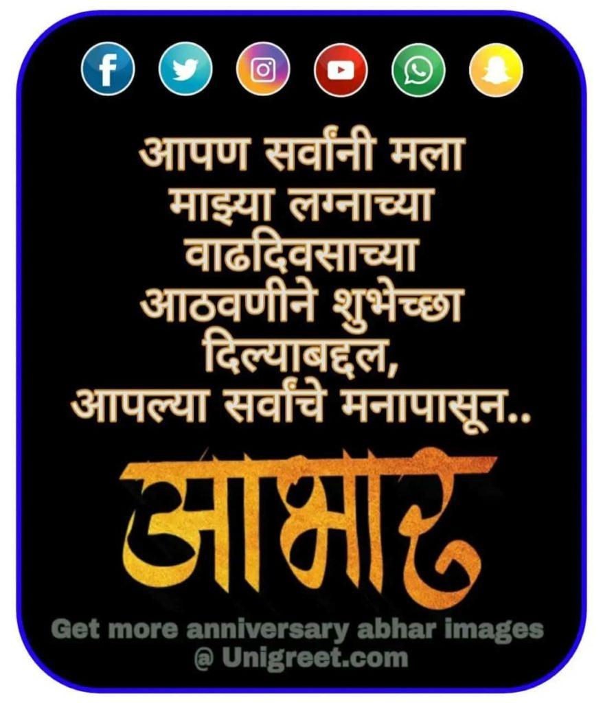 Anniversary abhar pic download