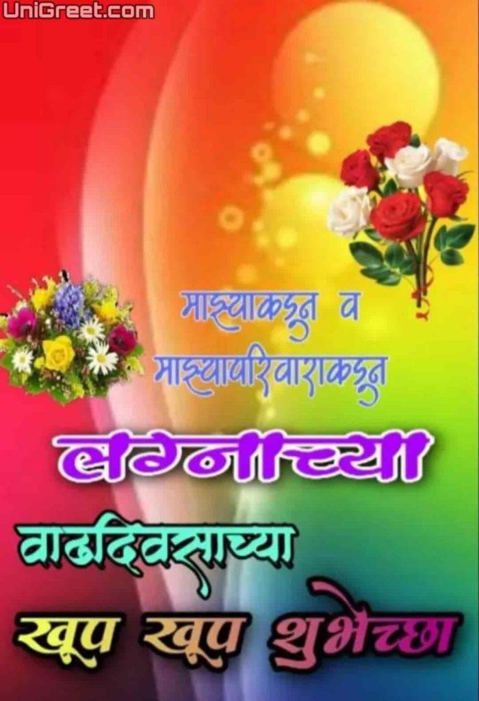 लग्नाच्या वाढदिवसाच्या हार्दिक शुभेच्छा बॅनर download