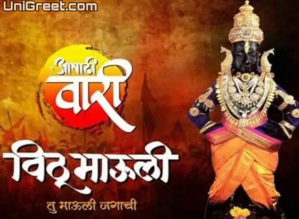 ashadhi ekadashi wishes Images photos in marathi language