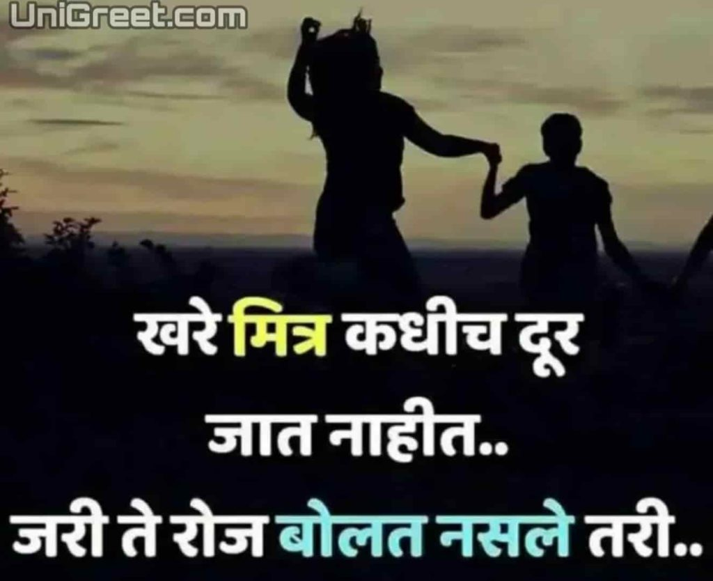 true friends quotes status images in marathi