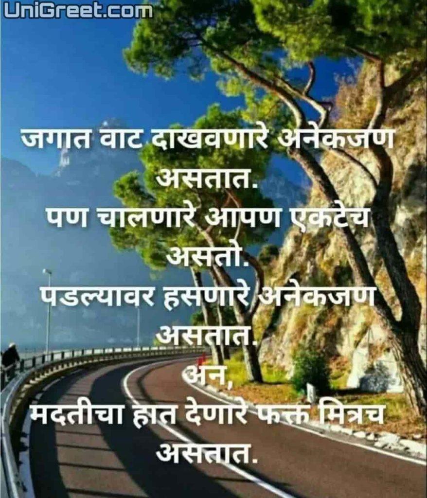 Best मैञी स्टेटस मराठी फोटो | Friendship Marathi Quotes Images Shayari