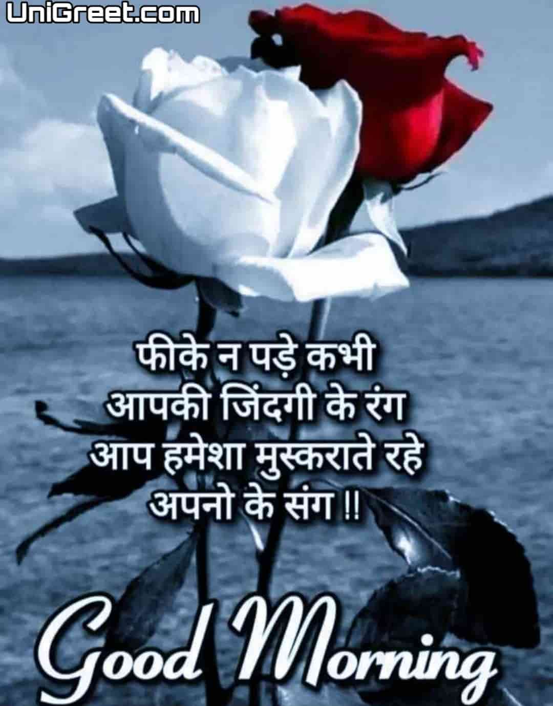 Beautiful good morning hindi quotes for friends