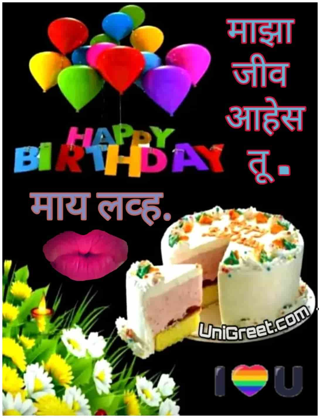 Best Romantic Marathi Happy Birthday My Love Images Quotes Status In Marathi