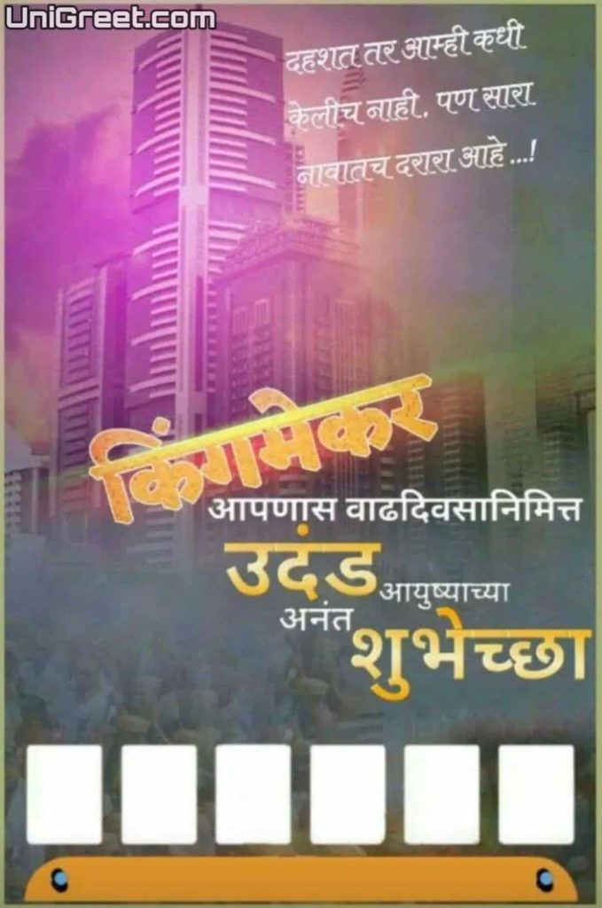 Best Politician Birthday Banner Marathi Design - Political Birthday Banner Background