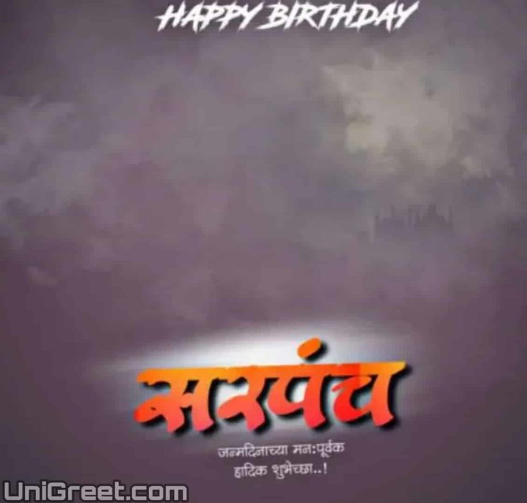 Happy birthday sarpanch banner