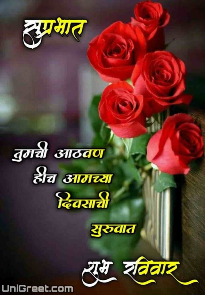 Beautiful Good Morning Happy Sunday Marathi Images Quotes Status Messages