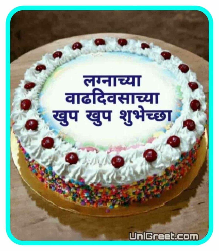 लग्नाच्या वाढदिवसाच्या शुभेच्छा केक फोटो