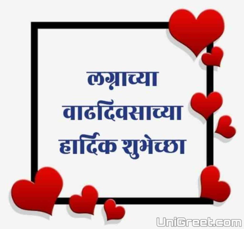lagnachya vadhdivsachya hardik shubhechha in marathi
