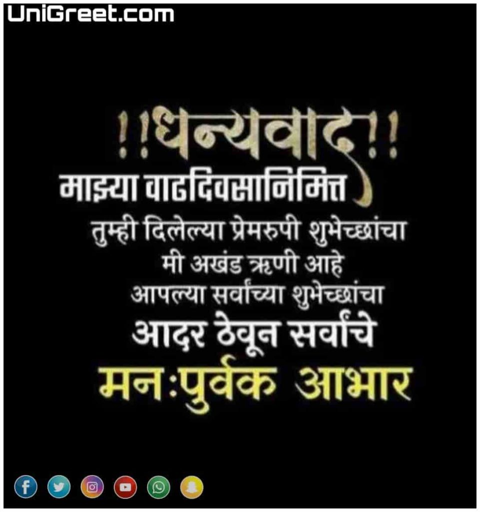 birthday wish dhanyawad marathi