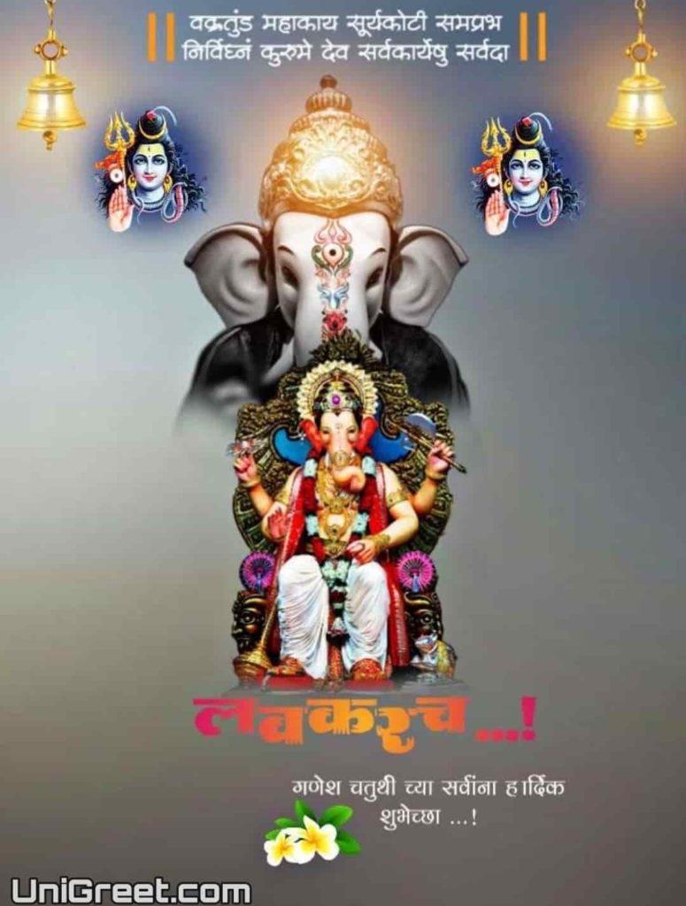 ganesh chaturthi coming soon banner