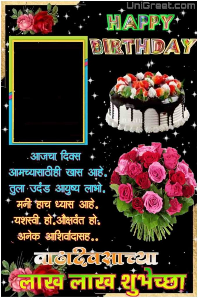 happy birthday photo frame marathi