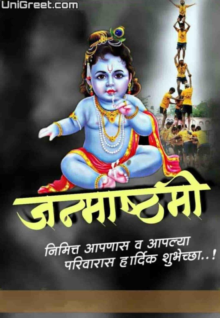 Krishna Janmashtami Banner In Marathi