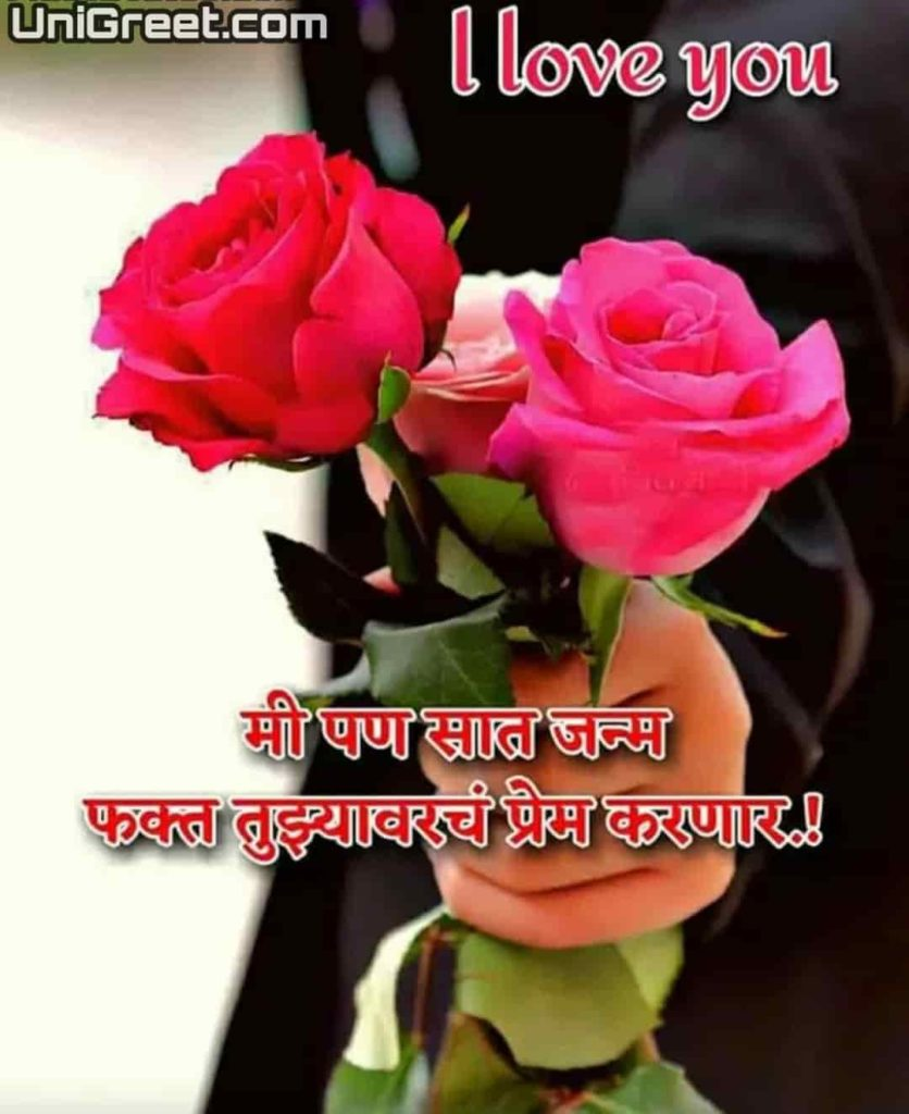 Love image in marathi for wife