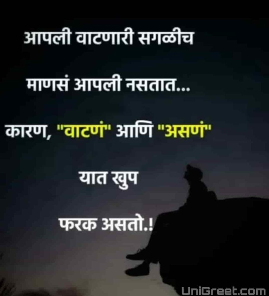 New marathi sad wallpaper