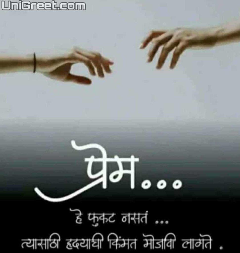 prem marathi quotes images