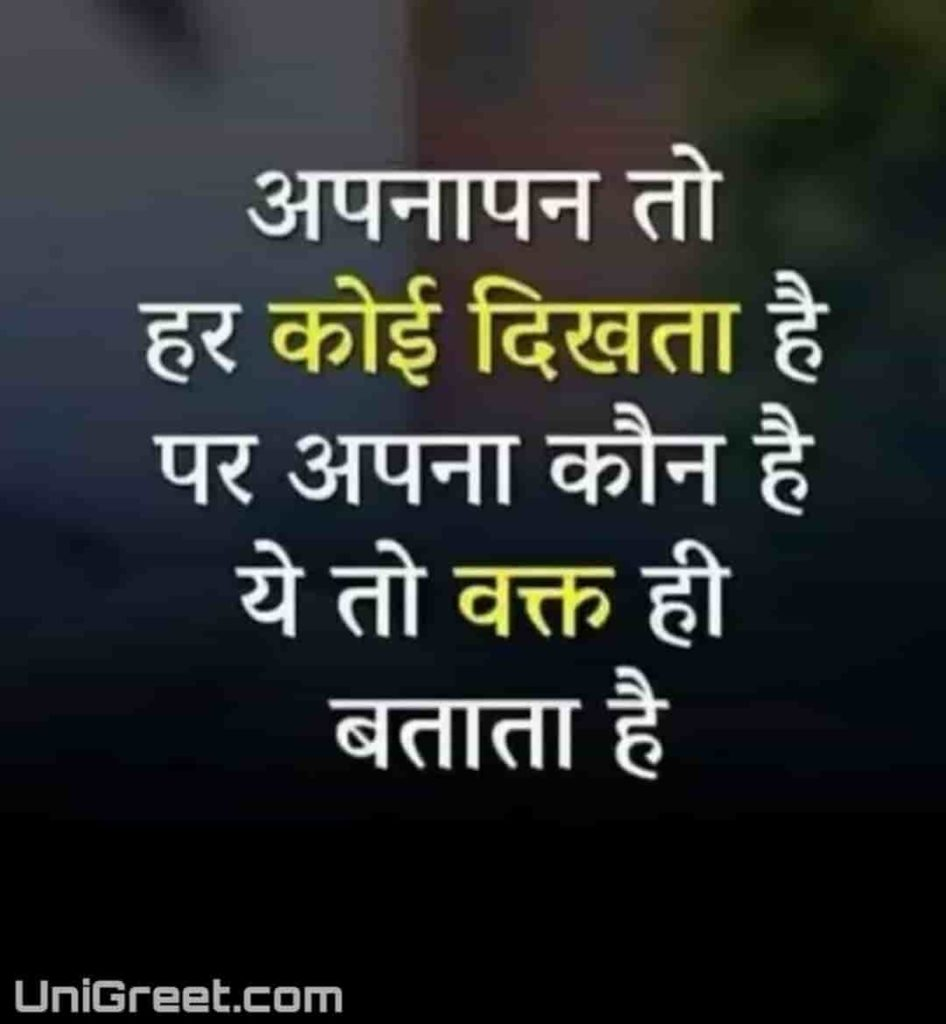 Sad waqt image in hindi