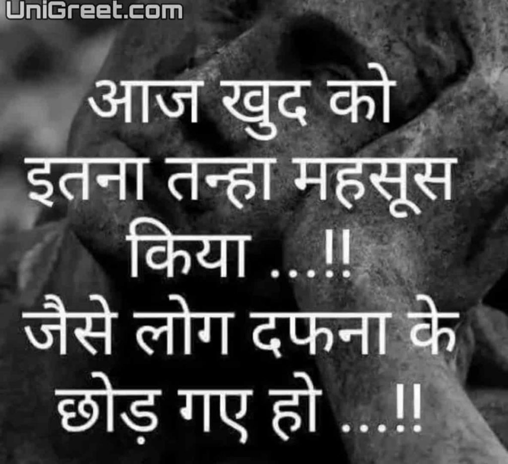 80 Very Sad Images Hindi Shayari Of Feeling Sad Status ...
