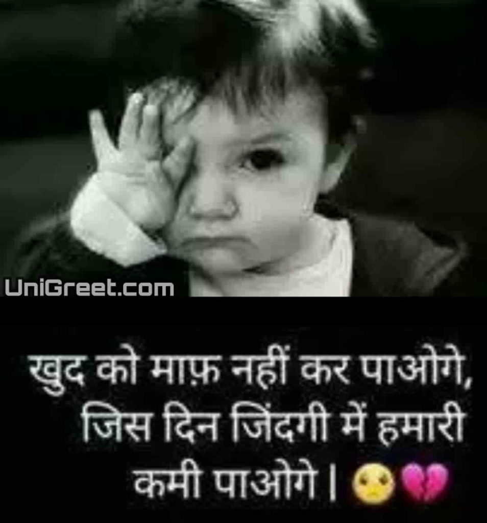Sad pic boy hindi shayari