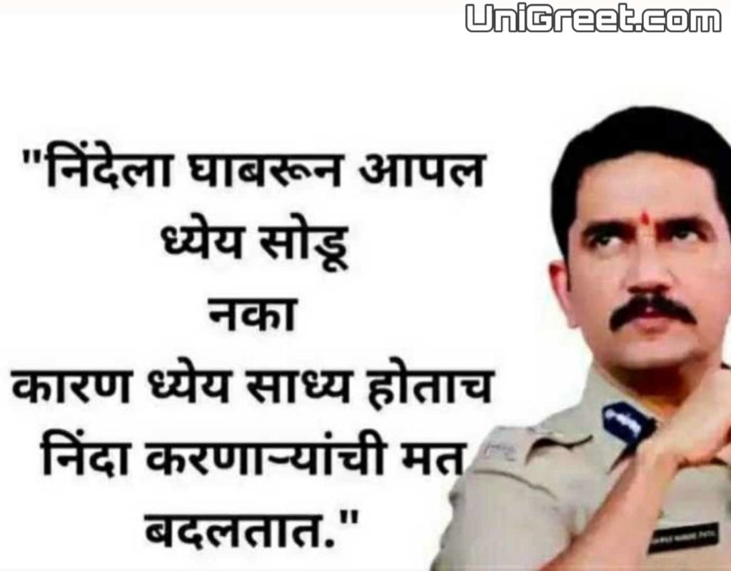 Vishwas Nangare Patil Success Quotes In Marathi