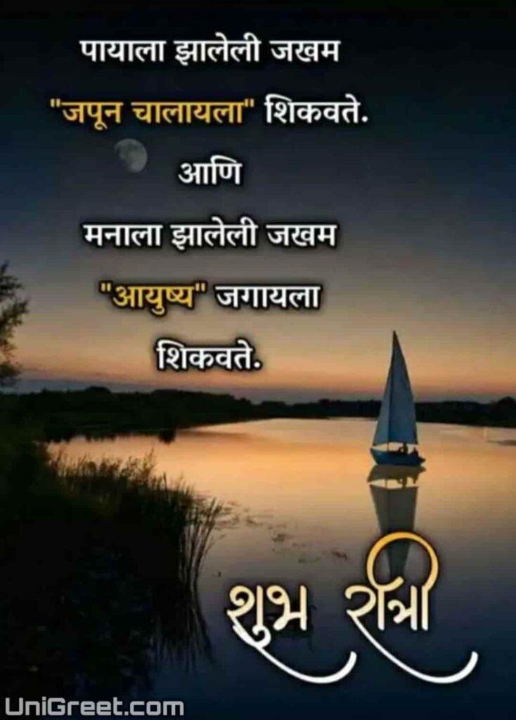 good night photos marathi download