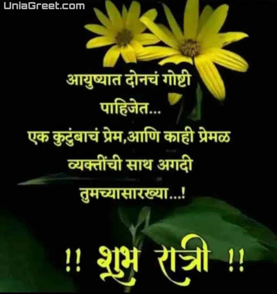 Good night quotes marathi messages