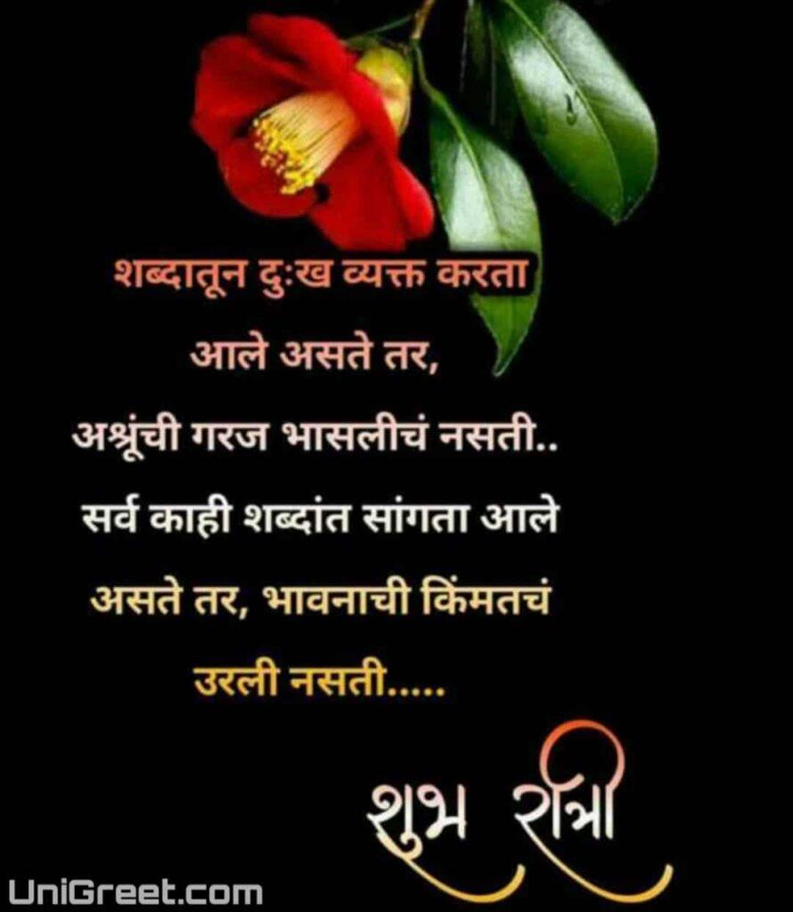 Good night messages marathi images download