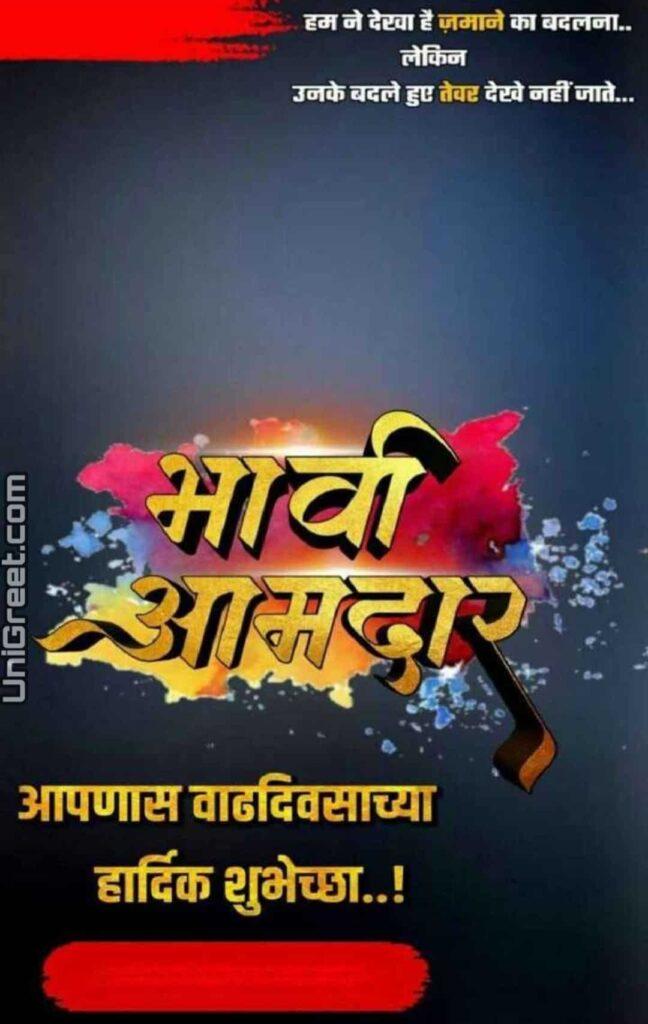 bhavi amdar banner background