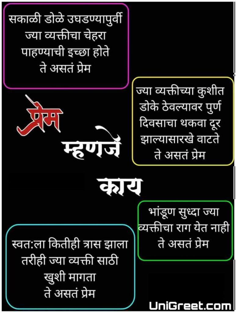 prem mhanje kay quotes in marathi