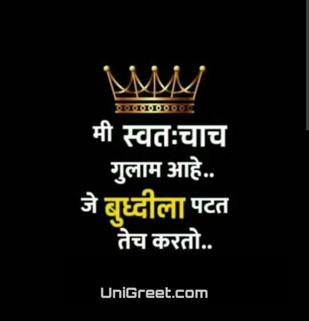 royal attitude status in marathi 2021