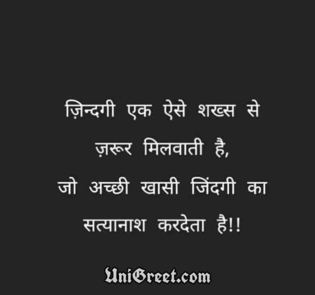 Wallpaper for WhatsApp status in hindi