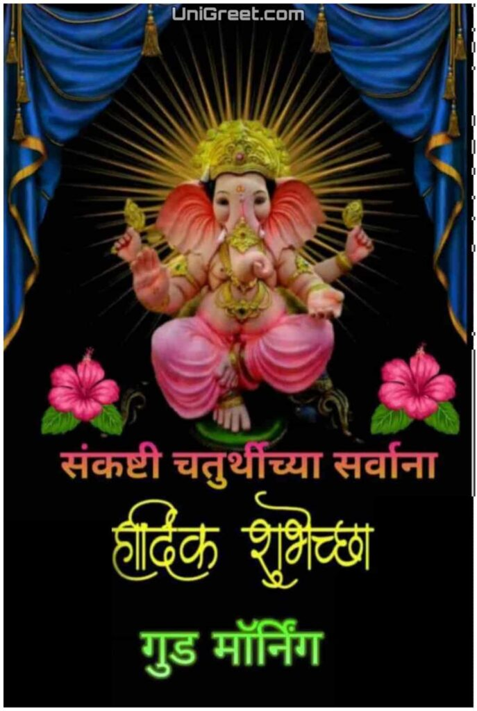 sankashti chaturthi good morning images
