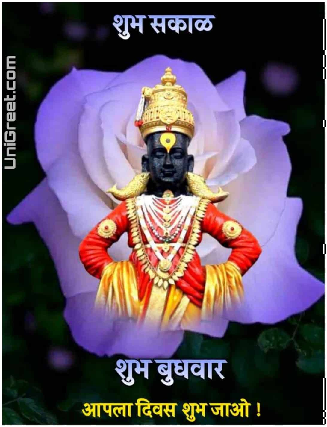 good morning budhwar god