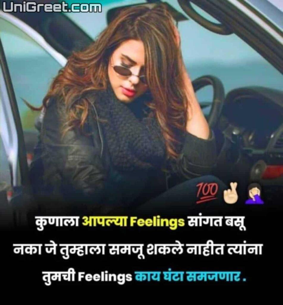 Girls attitude status in Marathi