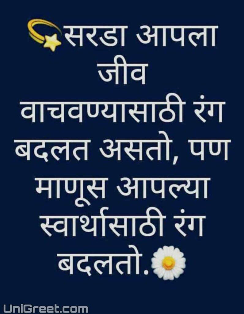 Attitude quotes in Marathi
