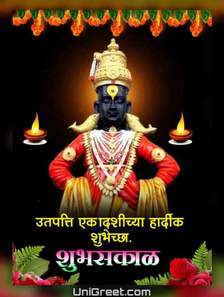 Utpatti ekadashi wishes images download