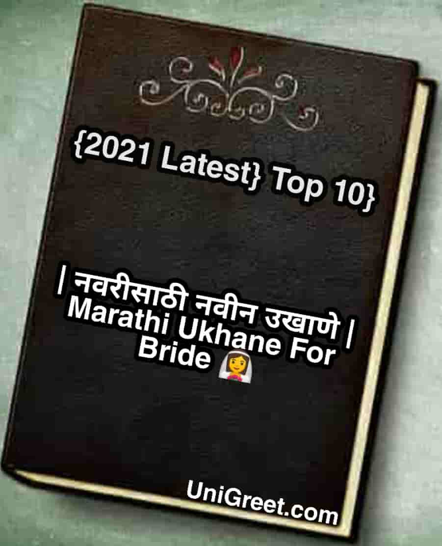 new marathi Ukhane for Bride 2021 latest Ukhane