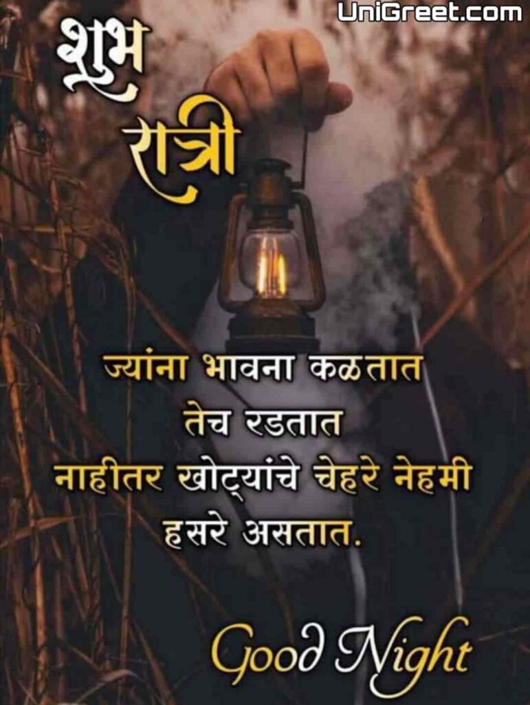 good night images in marathi for friends