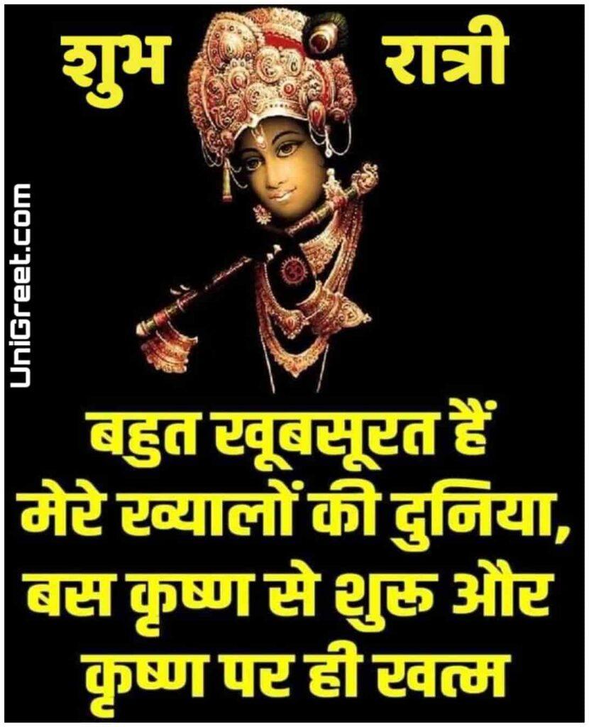 good night images hindi krishna
